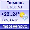 http://www.meteonova.ru/informer/PNG100_28367_000080_000080_E0E0FF_A6A6FF_FFFFFF_000099_9999FF.PNG