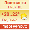 Погода от Метеоновы по г. Листвянка