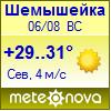 Погода от Метеоновы по г. Шемышейка