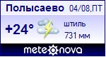 Погода в Полысаево Прогноз погоды в Полысаево на