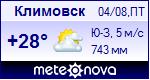 Погода в климовске установите себе