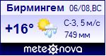 Погода в Бирмингеме - установите себе на сайт информер с прогнозом погоды