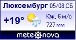 Погода в Люксембурге - установите себе на сайт информер с прогнозом погоды