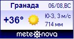Погода в Гранаде - установите себе на сайт информер с прогнозом погоды
