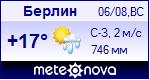 Погода в Берлине - установите себе на сайт информер с прогнозом погоды