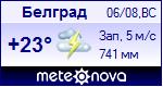 Погода в Белграде - установите себе на сайт информер с прогнозом погоды