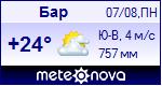 Погода в городе Бар - установите себе на сайт информер с прогнозом погоды