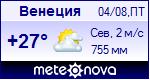 Погода в Венеции - установите себе на сайт информер с прогнозом погоды