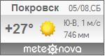 Погода от Метеоновы по г. Покровск
