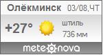 Погода от Метеоновы по г. Олекминск