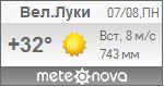 Погода от Метеоновы по г. Великие Луки