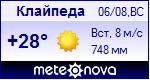 Погода в Клайпеде - установите себе на сайт информер с прогнозом погоды