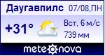 Погода в Даугавпилсе - установите себе на сайт информер с прогнозом погоды