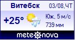Погода в Витебске - установите себе на сайт информер с прогнозом погоды