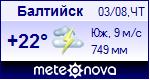На сайт информер с прогнозом погоды