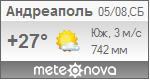 Погода от Метеоновы по г. Андреаполь