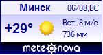 Погода в Минске - установите себе на сайт информер с прогнозом погоды