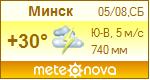 Минск - прогноз погоды на 14 дней на Метеонове