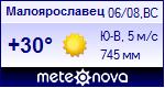 Погода в Малоярославце - установите себе на сайт информер с прогнозом погоды
