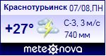 Погода в Краснотурьинске - установите себе на сайт информер с прогнозом погоды
