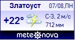 Погода в Златоусте - установите себе на сайт информер с прогнозом погоды