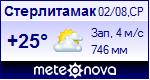 Погода в Стерлитамаке - установите себе на сайт информер с прогнозом погоды