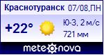 Прогноз погоды в Краснотуранске на 1 дней — Яндекс