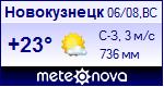 Погода в новокузнецке установите
