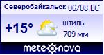 Погода в Северобайкальске - установите себе на сайт информер с прогнозом погоды
