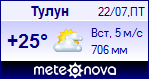Погода в Тулуне - установите себе на сайт информер с прогнозом погоды