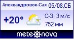 Погода в Александровске-Сахалинском - установите себе на сайт информер с прогнозом погоды