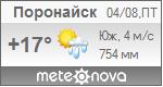 Погода от Метеоновы по г. Поронайск