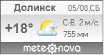 Погода от Метеоновы по г. Долинск