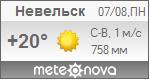 Погода от Метеоновы по г. Невельск