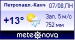 Погода в Петропавловске-Камчатском - установите себе на сайт информер с прогнозом погоды
