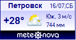 Погода в Петровске - установите себе на сайт информер с прогнозом погоды