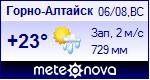 Погода в Горно-Алтайске - установите себе на сайт информер с прогнозом погоды