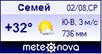 Погода в Семее - установите себе на сайт информер с прогнозом погоды