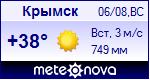 Погода в Крымске - установите себе на сайт информер с прогнозом погоды