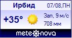 Погода в Ирбиде - установите себе на сайт информер с прогнозом погоды
