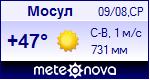Погода в Мосуле - установите себе на сайт информер с прогнозом погоды