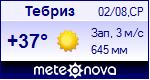 Погода в Тебризе - установите себе на сайт информер с прогнозом погоды
