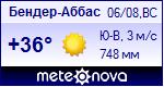 Погода в Бендер-Аббасе - установите себе на сайт информер с прогнозом погоды