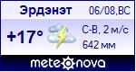Погода в городе Эрденет - установите себе на сайт информер с прогнозом погоды