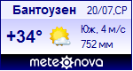 Погода в Бантоузене - установите себе на сайт информер с прогнозом погоды