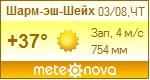 Шарм-эль-Шейх - прогноз погоды на 14 дней на Метеонове
