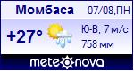 Погода в Момбасе - установите себе на сайт информер с прогнозом погоды