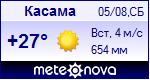 Погода в Касаме - установите себе на сайт информер с прогнозом погоды
