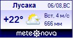 Погода в Лусаке - установите себе на сайт информер с прогнозом погоды