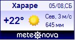 Погода в Хараре - установите себе на сайт информер с прогнозом погоды
